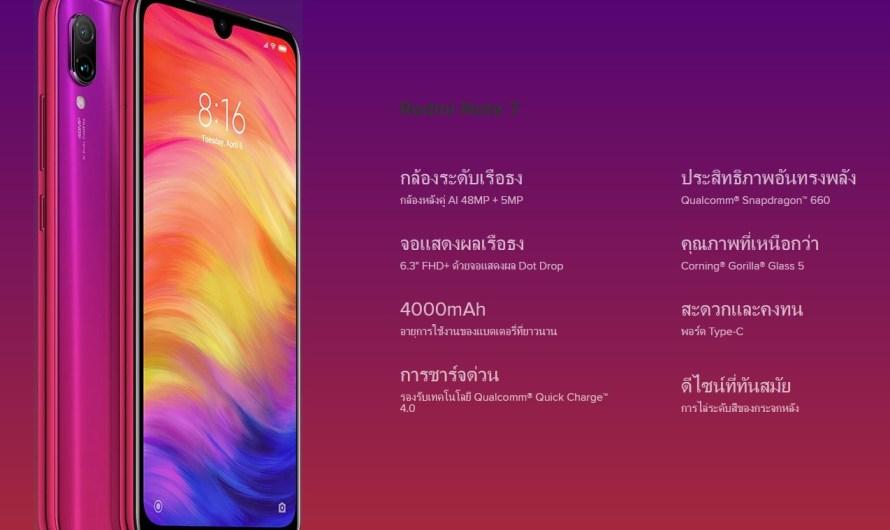 ชี้เป้า โปรแรง Xiaomi Redmi Note 7 + ซิมเติมเงิน AIS จ่ายไม่ถึง 3,000 (ค่าเครื่อง 599 บาท ค่าเน็ต 2000 บาท)