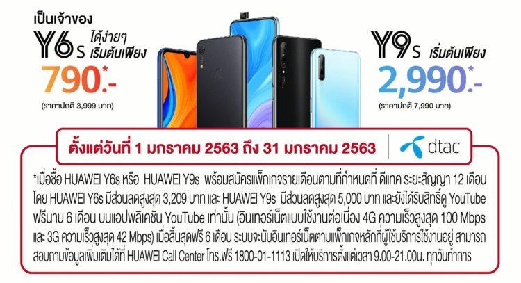 HUAWEI Y9s HUAWEI Y6s dtac Promotion