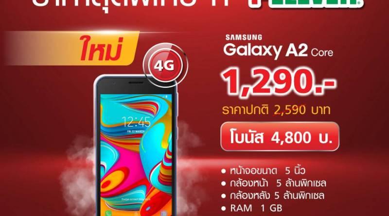 โปร Samsung Galaxy A2 Core