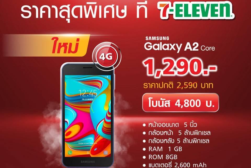 Samsung Galaxy A2 Core มือถือ Android Go ราคาประหยัด ที่ 7-Eleven 1,290 บาท ถึง 23 ก.พ.63