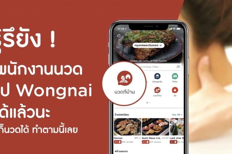 เรียกพนักงานนวดผ่านแอป Wongnai นวดที่บ้าน