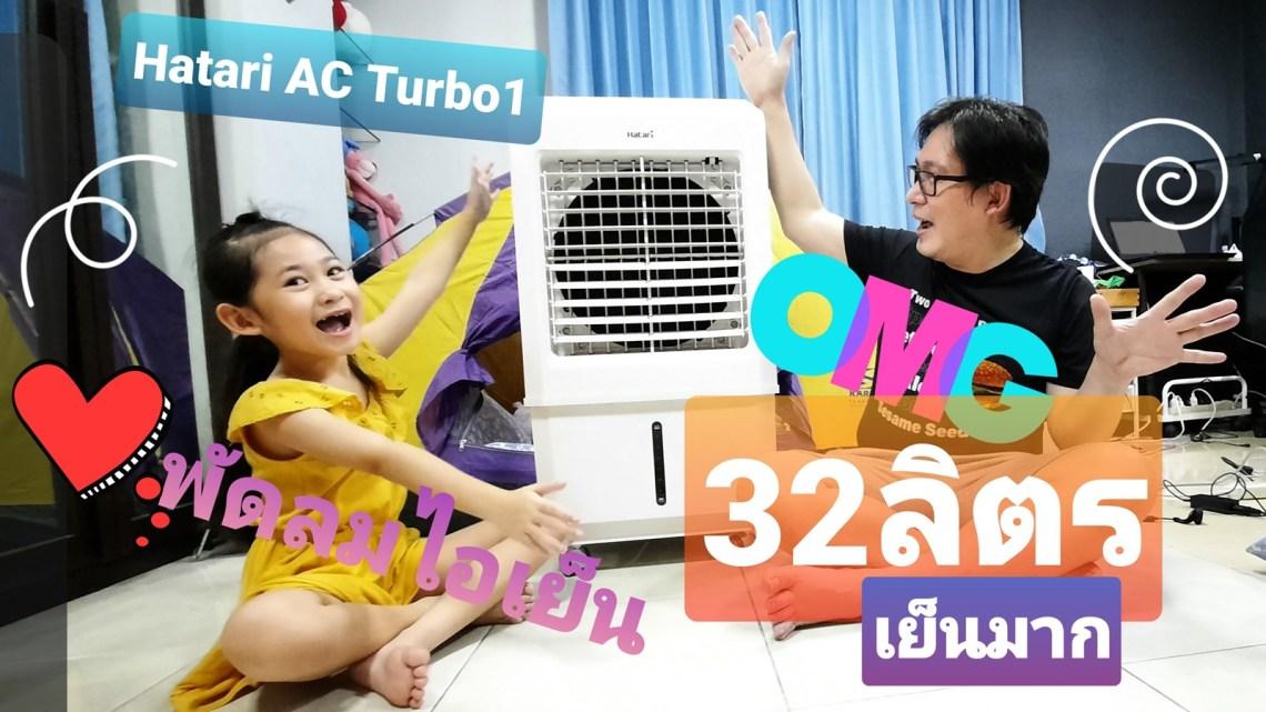 เปิดแอร์ทั้งวันไม่ไหว คลายร้อนด้วยพัดลมไอเย็น Hatari รุ่น AC Turbo1 ขนาด 32 ลิตร ช่วยลดอุณหภูมิได้จริง หัวไม่ร้อน