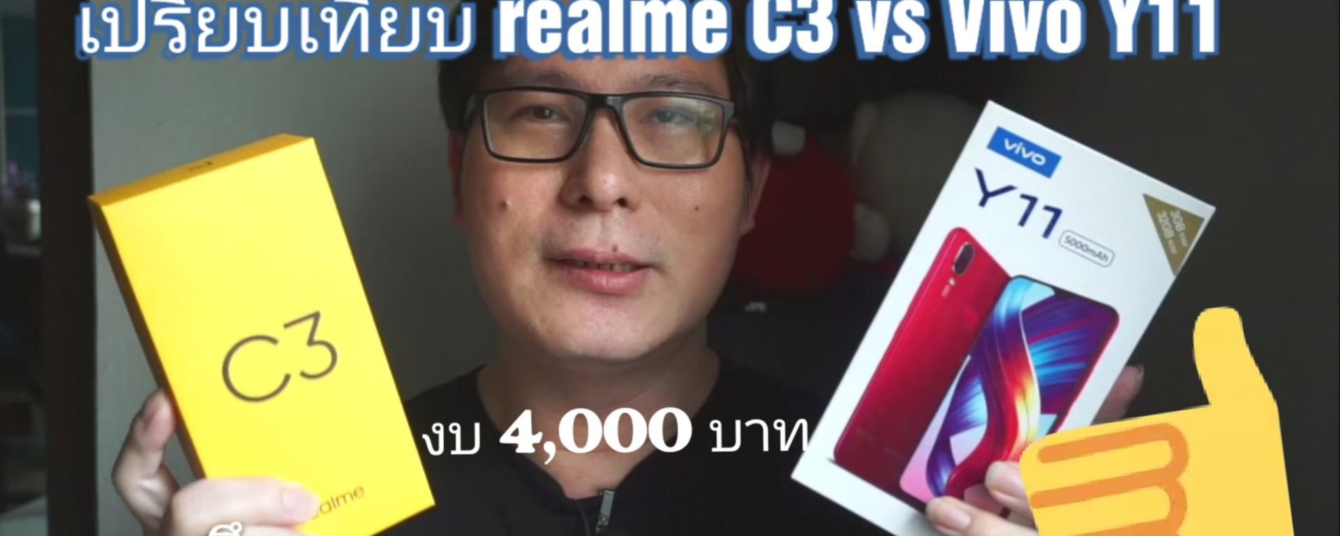 เปรียบเทียบ realme C3 vs Vivo Y11