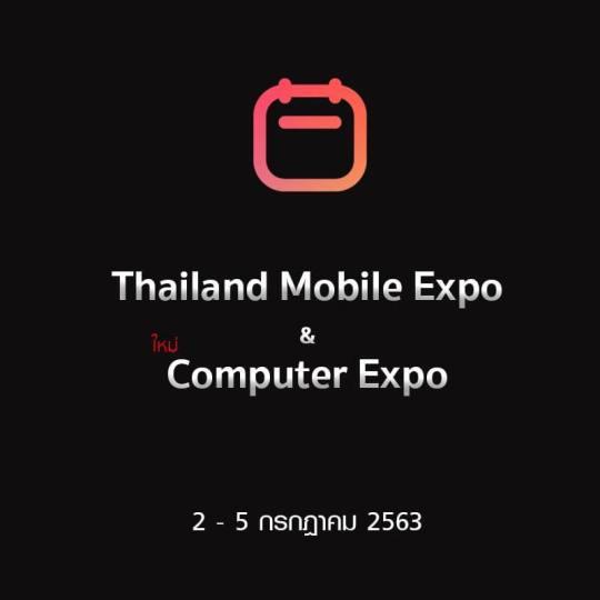 thailand mobile expo 2020 - Computer Expo 2020