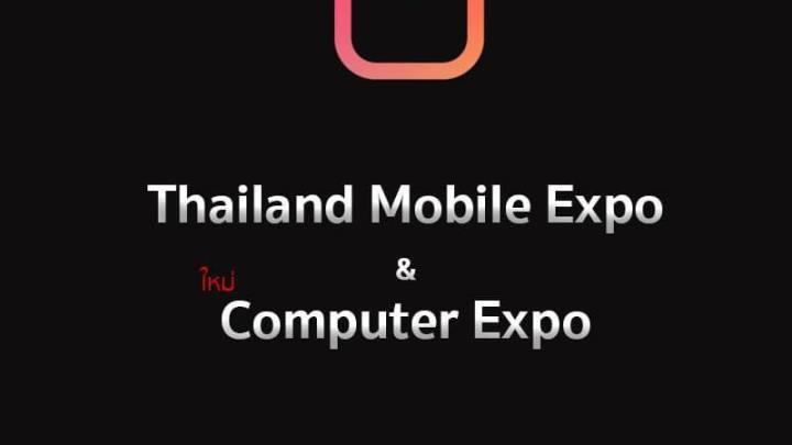 พบกับงาน Thailand Mobile EXPO 2020 + Computer Expo 2-5 กรกฎาคมนี
