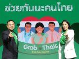 Grab Loves Thais