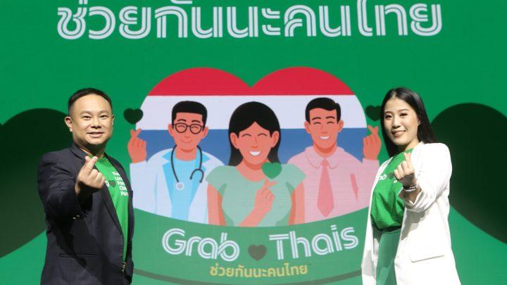 แกร็บ ประเทศไทย เปิดตัว Grab Loves Thais ช่วยกันนะคนไทย