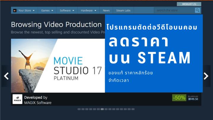 (ลดราคาบน Steam) โปรแกรมตัดต่อวีดีโอบนคอม VEGAS Movie Studio – Movavi ของแท้ แค่หลักร้อย