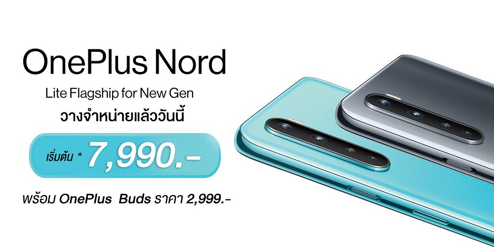แนะนำมือถือ OnePlus Nord กล้องดี จอแจ่ม แบตเยอะ ชาร์จไว เริ่มต้น (ผูกโปร) 7,990 บาท