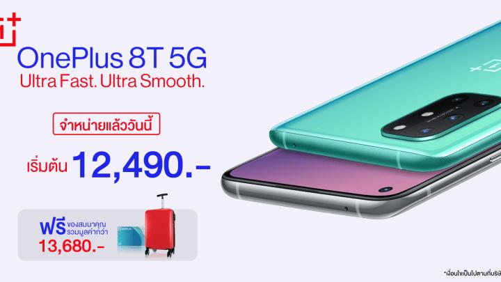 เป็นเจ้าของ OnePlus 8T 5G ได้แล้ววันนี้! กับประสบกาณ์ Ultra Fast. Ultra Smooth. เริ่มเพียง 12,490 บาท