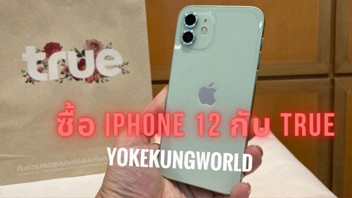 ซื้อ iPhone 12 กับ True รับปีใหม่ เริ่มต้น 14,100 บาท พร้อมได้เบอร์มงคล คุ้มสุด ครบสุด