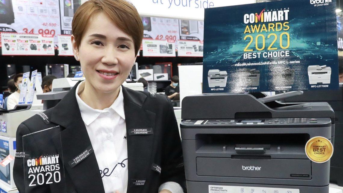 Brother MFC-L Series คว้ารางวัล The Best Corporate Printer  จากเวที Commart Award 2020