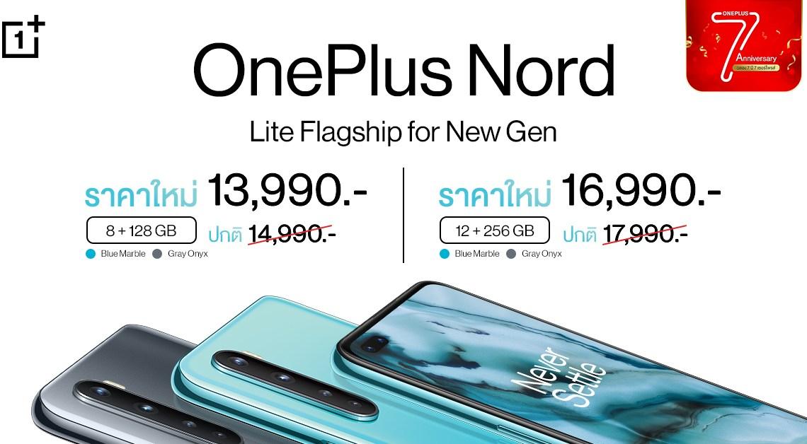 OnePlus Nord ปรับราคาใหม่ เริ่มต้นเพียง 13,990 บาท