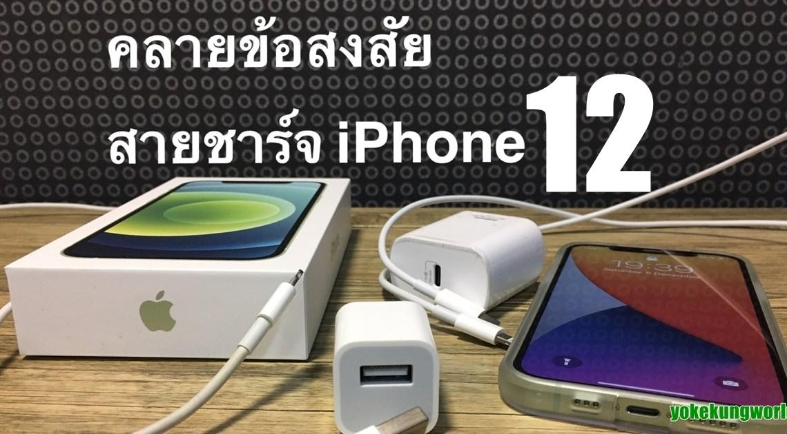 #ไอทีน่ารู้ คลายข้อสงสัย อะแดปเตอร์ชาร์จ iPhone 12 ต้องใช้แบบไหน ของเดิมที่ใช้กับ iPhone รุ่นเก่า ยังใช้ได้อยู่ไหม