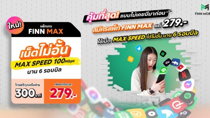 เน็ตมือถือ Work From Home จาก FINN MOBILE ราคาไม่ถึง 300 บาท ได้เน็ต 100 Mbps ไม่อั้น + โทรฟรี 300 นาที