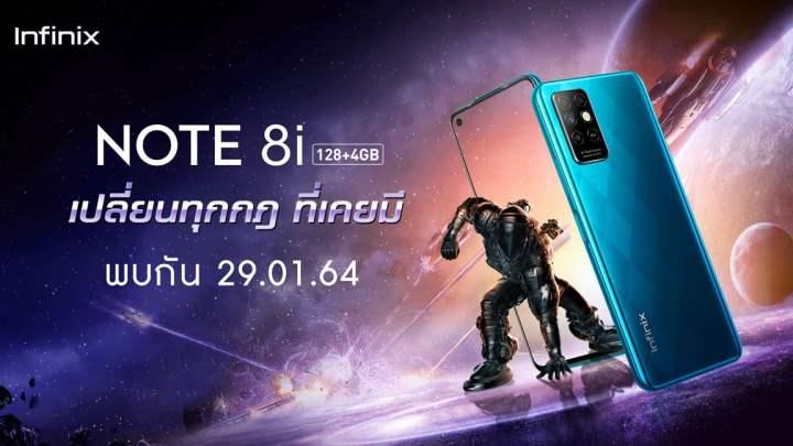 Infinix NOTE 8i เปิดตัวในประเทศไทย พร้อมขาย 2 กุมภาพันธ์นี้ ไม่เกิน 4,000 บาท!!