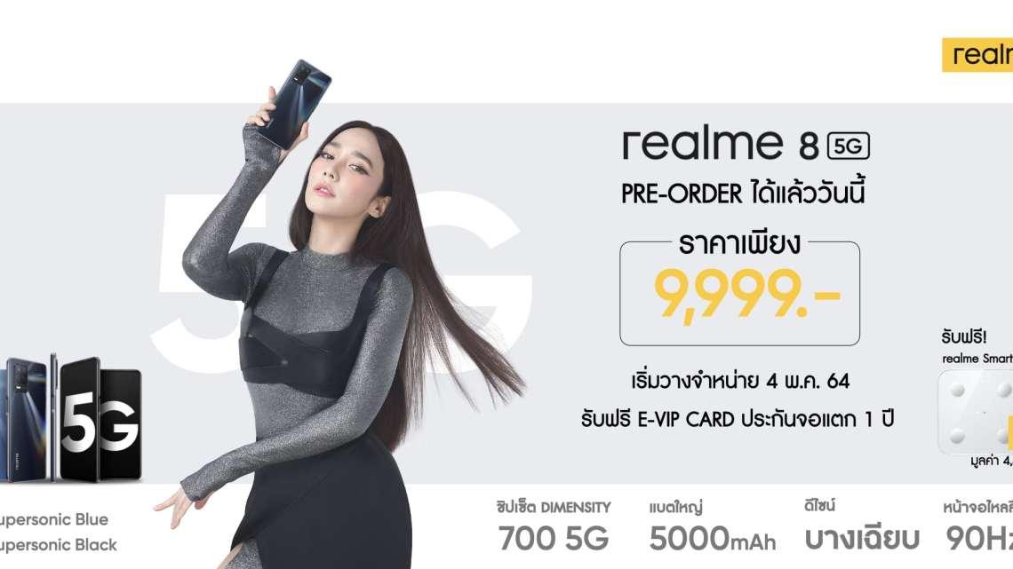 """realme เปิดตัว realme 8 Series พร้อมคว้า """"อั้ม พัชราภา"""" ในบทบาทผู้นำคนรุ่นใหม่ สู่เทคโนโลยี 5G ไร้ขีดจำกัด และเปิดตัวผลิตภัณฑ์ AIoT อีกมากมาย"""