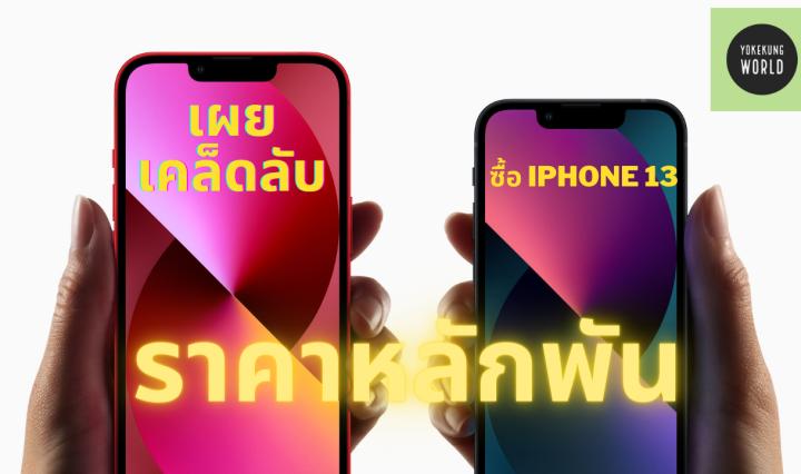 โปร iPhone 13 True 5G