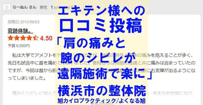 横浜市にある、旭カイロプラクティック、しびれ痛み専門整体院、よくなる旭への、口コミサイト、エキテン様への投稿です。首の痛みと腕のシビレが遠隔施術で楽になったというご感想です。