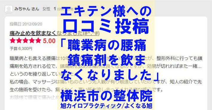 横浜市にある、旭カイロプラクティック、しびれ痛み専門整体院、よくなる旭への、口コミサイト、エキテン様への投稿です。職業病の腰痛だったが施術を受けて鎮痛剤を飲まなくなったというご感想です。