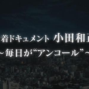 小田和正2019 今晩 深夜に「小田和正~毎日がアンコール~」NHK地上波にて放送っ!