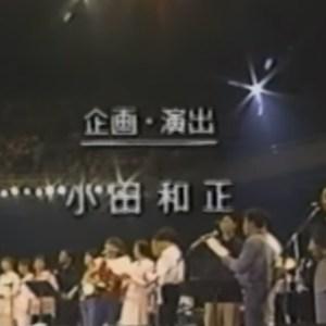 小田和正2019 吉田拓郎さん達と小田さんの友情