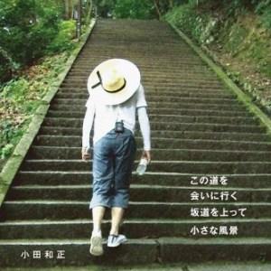 小田さんのCDアルバム特集