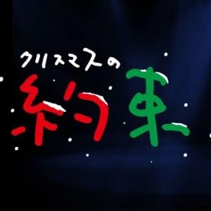 小田和正2019 クリスマスの約束特集その8:入場整理券に関する告知文掲載っ!