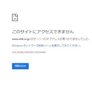 小田和正2019 NHKのサーバーが落ちた!