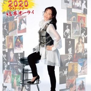 小田和正2020 中島みゆきさんと小田さん