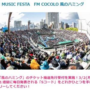 小田和正2020 速報!靱公園 MUSIC FESTAFM  COCOLO 風のハミングのゲスト名を来週に発表っ!