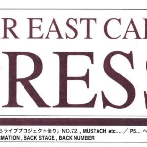 小田和正2020  PRESS Vol.353を読んで その1