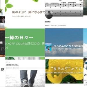 小田和正さんのファンブログ集