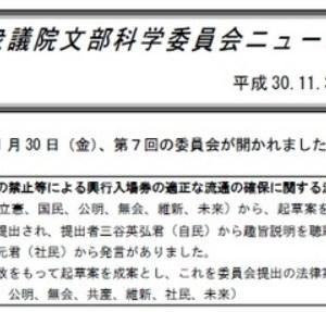 小田和正2018 「特定興行入場券の不正転売の禁止等による興行入場券の適正な流通の確保に関する法律案」について