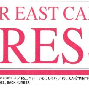 小田和正2020 PRESS Vol.355を読んで