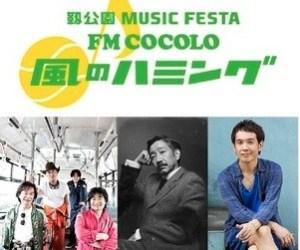 小田和正2019 「FM COCOLO 風のハミング 2019」 開催日発表 小田ロス対策にいかが?
