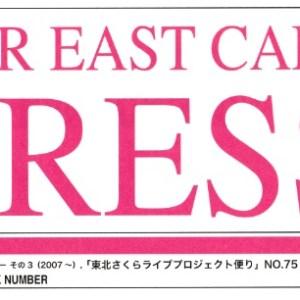 小田和正2020 PRESS Vol.356を読んで