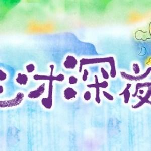 小田和正2020 ラジオ深夜便 オフコース特集 村上里和さん 冷静に熱弁っ!