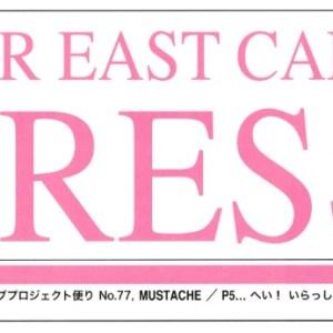 小田和正2020 PRESS Vol.359を読んで