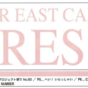 小田和正2020 PRESS Vol.362を読んで その2 小田さんのライブビデオ撮影機材について