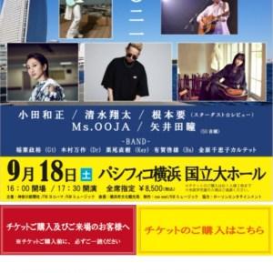 横浜合同演奏会2021 出演アーティスト 5番目 小田和正さんの巻