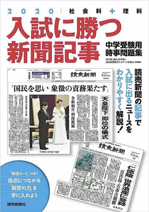 新聞記事から學ぶ時事問題 : 教育 : 教育・受験・就活 : 読売新聞オンライン