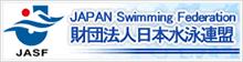 日本水泳連盟HP