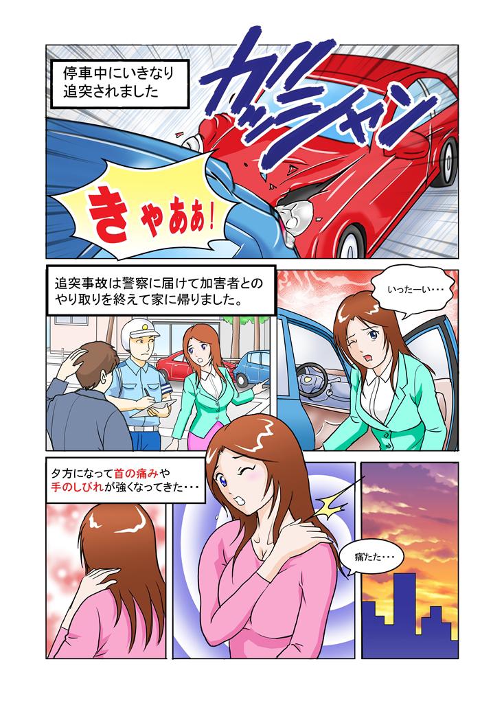 マンガで分かる交通事故の施術3