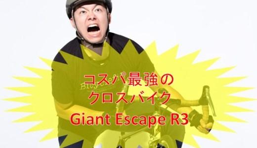 通勤の自転車におすすめ!Giant Escape R3がコスパ最強すぎる!!
