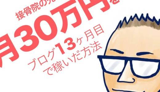 ブログ13ヶ月目で30万円稼いだ方法