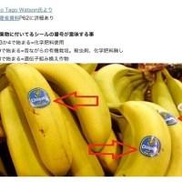 野菜や果物に貼られたシールの番号の意味