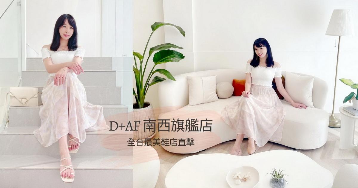 D+AF南西旗艦店-全台最美鞋店直擊