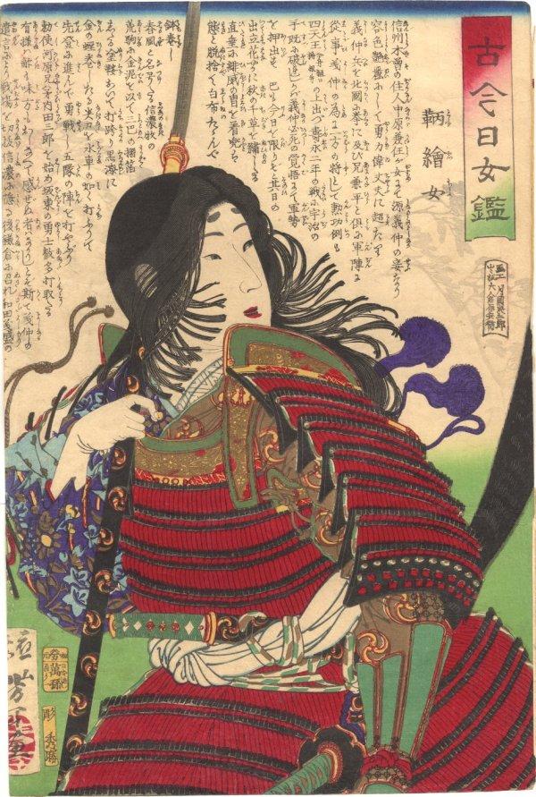 Yoshitoshi' 'mirror Of Beauties And Present'
