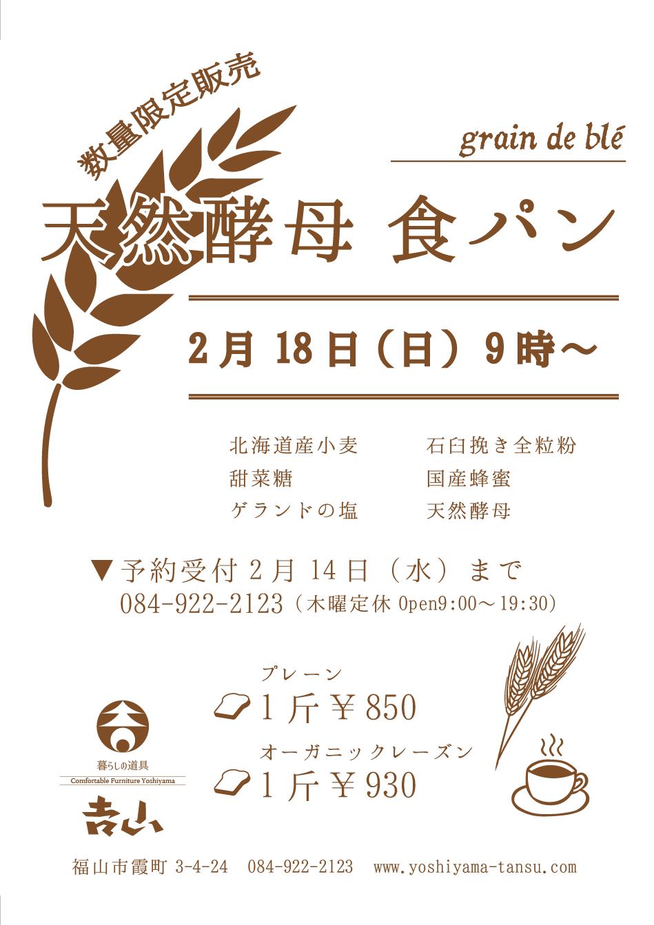 食パンの日(2018.2.18)